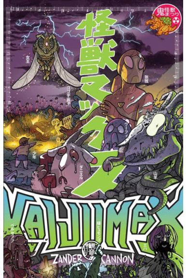 Kaijumax Tome 2